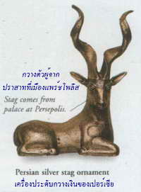 Persian silver stag ornament